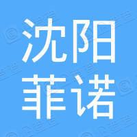 沈阳铭元健康管理咨询有限公司