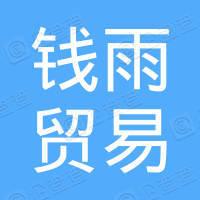 辽宁钱雨贸易有限公司