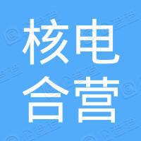 广东核电合营有限公司
