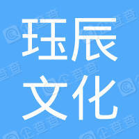 辽宁省珏辰文化科技有限公司