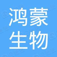 辽宁鸿蒙生物质科技有限公司