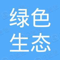 山西省绿色生态建设集团有限公司