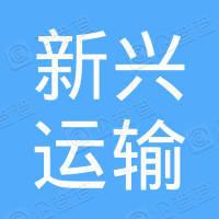 南宁市宾阳县新兴运输有限责任公司