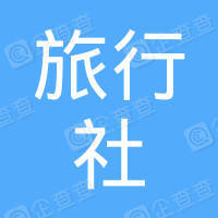 济南旅行社有限公司