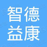 四川智德益康医疗科技有限公司