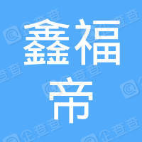 沈阳鑫福帝装饰材料有限公司