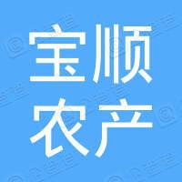 沈阳宝顺农产品有限公司