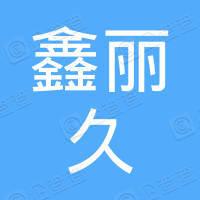沈阳鑫丽久商贸有限公司