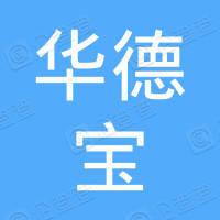北京华德宝建筑铝材有限公司