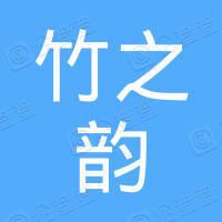 桃江竹之韵家居有限公司