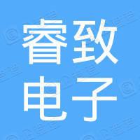 睿致(宁波)电子商务有限公司