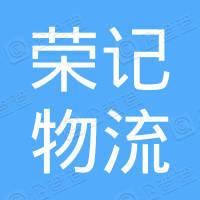 广州市增城荣记物流服务部