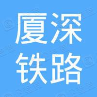 厦深铁路广东有限公司