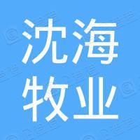 辽宁沈海牧业有限公司