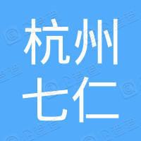 杭州七仁数码科技有限公司