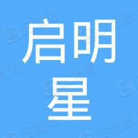 深圳市启明星教育科技有限公司