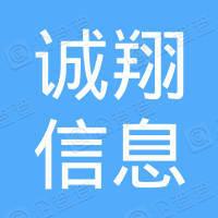 赣州诚翔信息科技有限公司