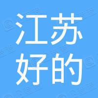 江苏好的广告传媒有限公司