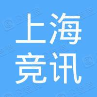 上海竞讯网络科技有限公司