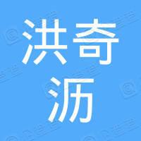广州市洪奇沥大桥营运管理有限公司