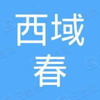 和田西域春乳业有限公司