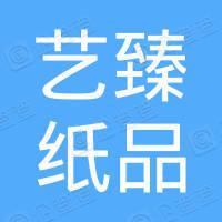深圳市欣高实业有限公司