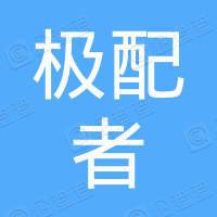 广州市极配者电子贸易有限公司