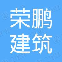 深圳市荣鹏建筑工程有限公司