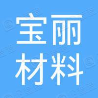 枞阳县宝丽材料销售有限公司