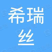 广东希瑞丝化妆品有限公司
