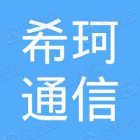 深圳市希珂电子科技有限公司