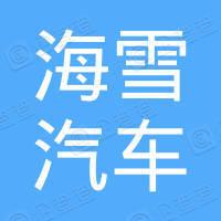 江阴市海雪汽车销售服务有限公司