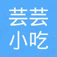富顺县永年镇芸芸小吃店