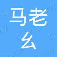 富顺县马老幺豆花店