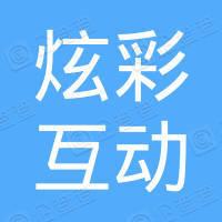 南京炫彩互动股权投资中心(有限合伙)
