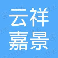 安康云祥嘉景建筑工程有限公司