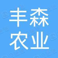 四川丰森农业科技有限责任公司
