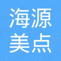连江县海源美点广告装饰加工部福建自贸试验区福州片区分部