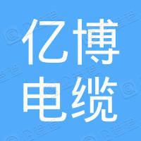 河南省亿博电缆有限公司安阳分公司