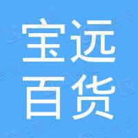 上海宝远百货有限公司