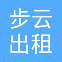 广州步云出租车有限公司