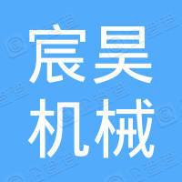 汉川市宸昊机械修理服务部