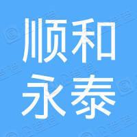 武汉顺和永泰钢结构有限公司