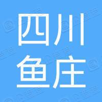 孝南区四川鱼庄长湖店