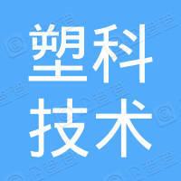 萍乡市塑科技术服务中心