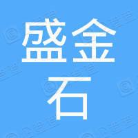 北京盛金石信息咨询有限公司