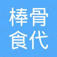 沁阳市棒骨食代餐饮店