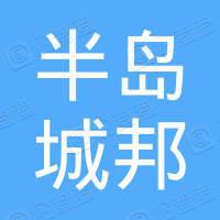 深圳半岛城邦置业有限公司