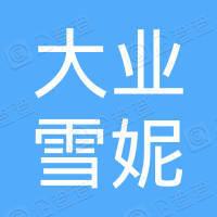 岑溪市大业雪妮商店