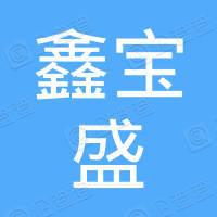 深圳市鑫宝盛贸易有限公司